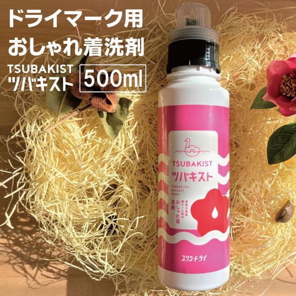 TSUBAKIST ツバキスト おしゃれ着用洗剤 500ml|swandry|02