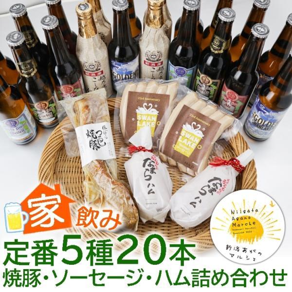敬老の日 ビール 家のみ 定番5種20本と焼豚・ソーセージ・ハム詰め合わせ ご贈答用 本州 送料無料 craft beer