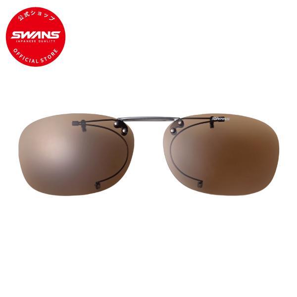 アウトレット SWANSスワンズ公式 SCP-2 BR2 クリップオン はね上げタイプ 偏光レンズモデル