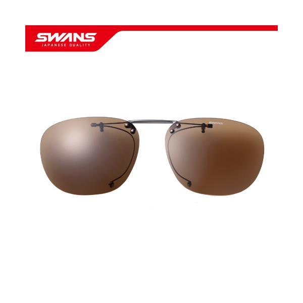 アウトレット SWANSスワンズ公式 SCP-5 BR2 クリップオン はね上げタイプ 偏光レンズモデル