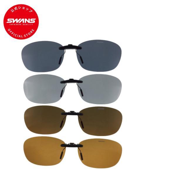SWANSスワンズ公式 SCP-12 クリップオン 固定タイプ 偏光レンズモデル
