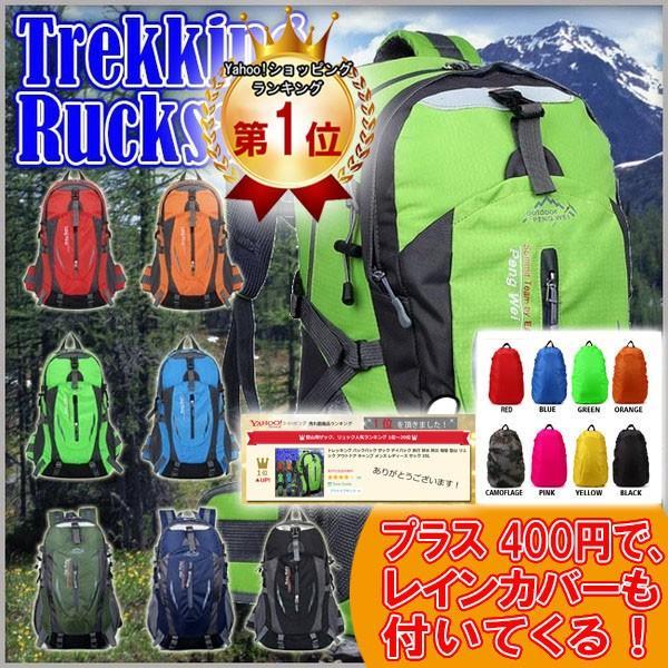トレッキング リュック バックパック ザック デイパック 防水 軽量 登山 リュックサック 山登り アウトドア キャンプ メンズ レディース  35L レインカバー|swasuwa