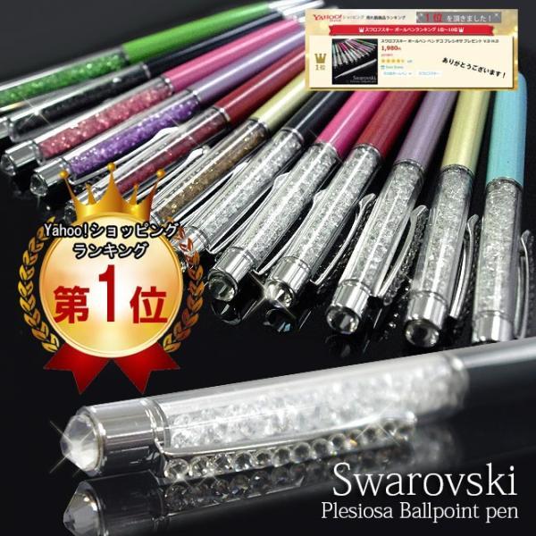 スワロフスキー ボールペン クリスタル ビジュー 人気 高級 デコ ペン プレシオサ プレゼント キラキラ xm new|swasuwa