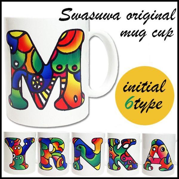 マグカップ イニシャル 陶器 名入れ ペア ブランドプレゼント マグカップ xm new|swasuwa