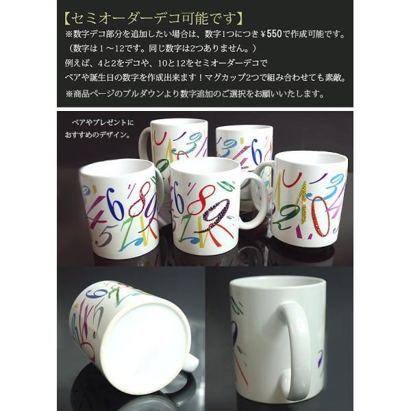 マグカップ 数字 プレゼント 名入れ スワロフスキー コーヒーカップ   マグカップ ペア 割引 xm new|swasuwa|02