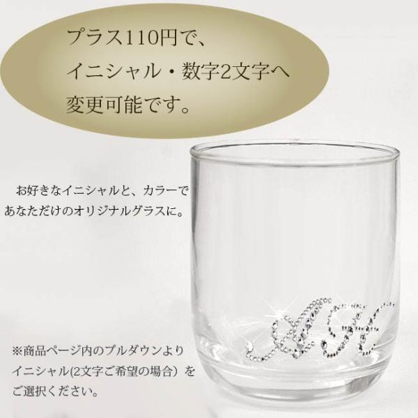 ロックグラス 名入れ スワロフスキー デコ イニシャル ペア 誕生日 プレゼント スワロ デコ グラス S(1個)   xm new|swasuwa|04