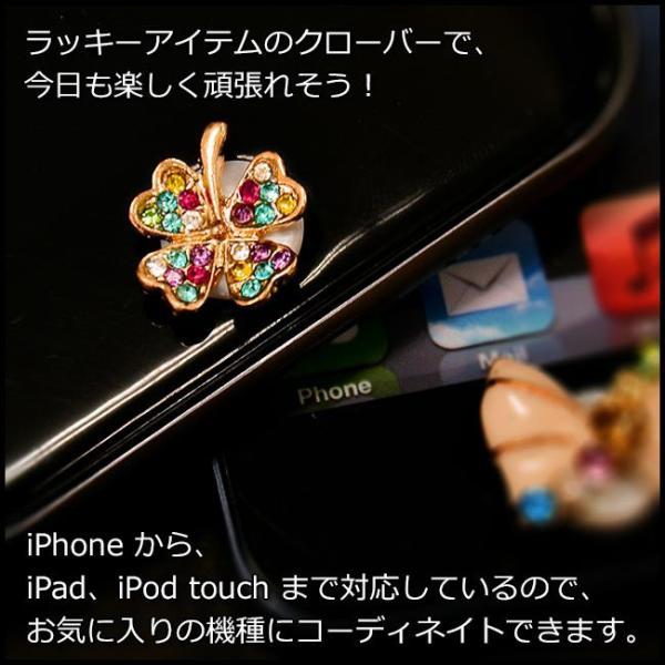 iphone6 6s iphone5 iphone5s ホームボタンシール 四葉 クローバー キラキラ ラインストーン 花 ipad air mini retina ipod touch かわいい 人気 swasuwa 03