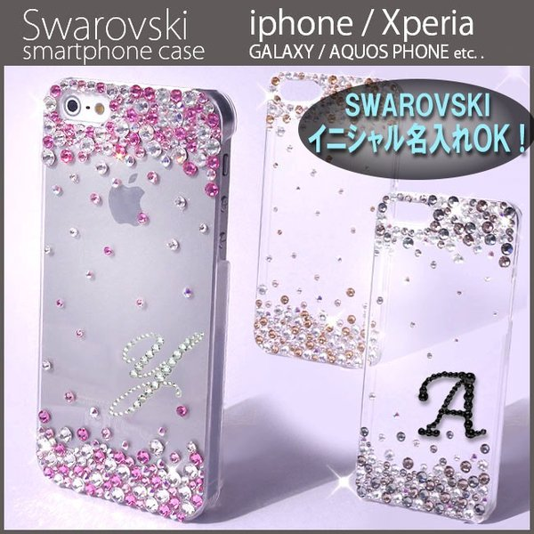 全機種対応 スワロフスキー バブル デコ シャワー セレブ iPhone 11 Pro Xs Max XR 8 7 6s plus SE 5s xperia GALAXY AQUOS ARROWS 機種別 スマホ ケース カバー|swasuwa