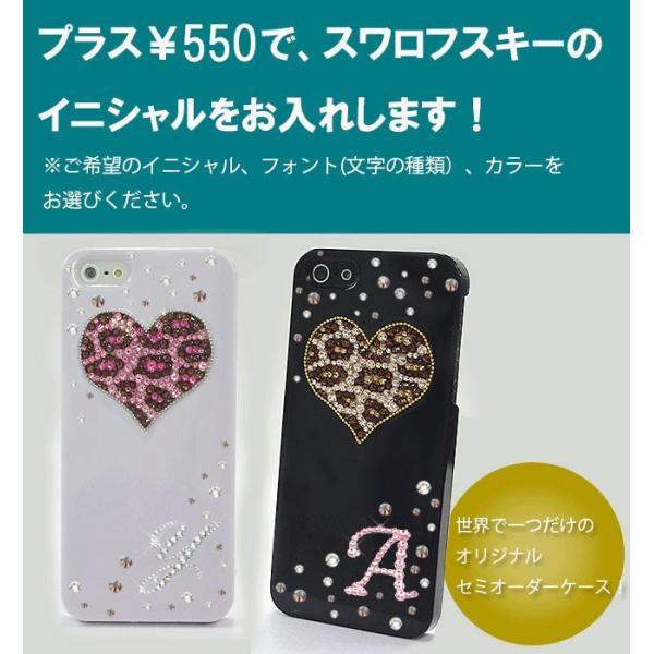 全機種対応ケース スワロフスキー 名入れ イニシャル iPhone 11 Pro Max X XR XS Max 8 7 6s Plus 5s SE xperia GALAXY AQUOS ARROWS カバー レオパード ハート swasuwa 03