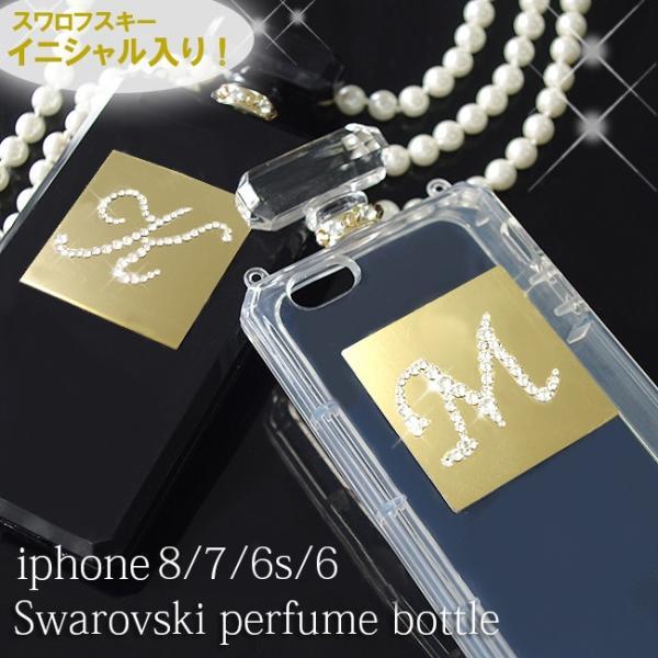 iPhone8 7 6 6s ケース 香水 iphoneケース スワロフスキー イニシャル 名入れ ブランド ショルダー  アイフォン8 7 6 iPhone カバー 対応 xm|swasuwa