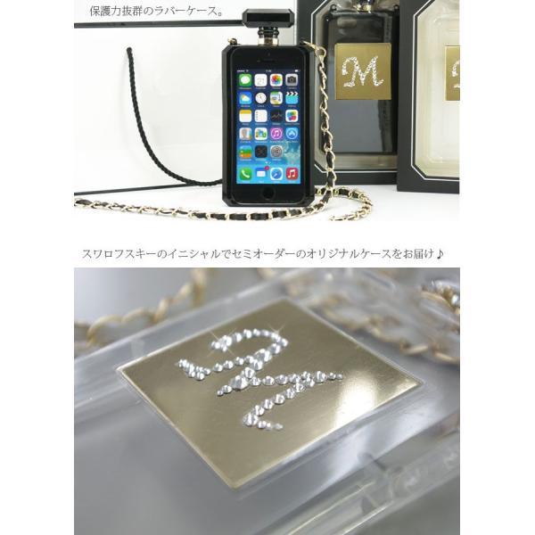iPhone8 7 6 6s ケース 香水 iphoneケース スワロフスキー イニシャル 名入れ ブランド ショルダー  アイフォン8 7 6 iPhone カバー 対応 xm|swasuwa|03