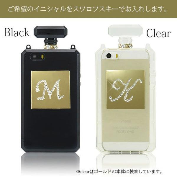iPhone8 7 6 6s ケース 香水 iphoneケース スワロフスキー イニシャル 名入れ ブランド ショルダー  アイフォン8 7 6 iPhone カバー 対応 xm|swasuwa|05