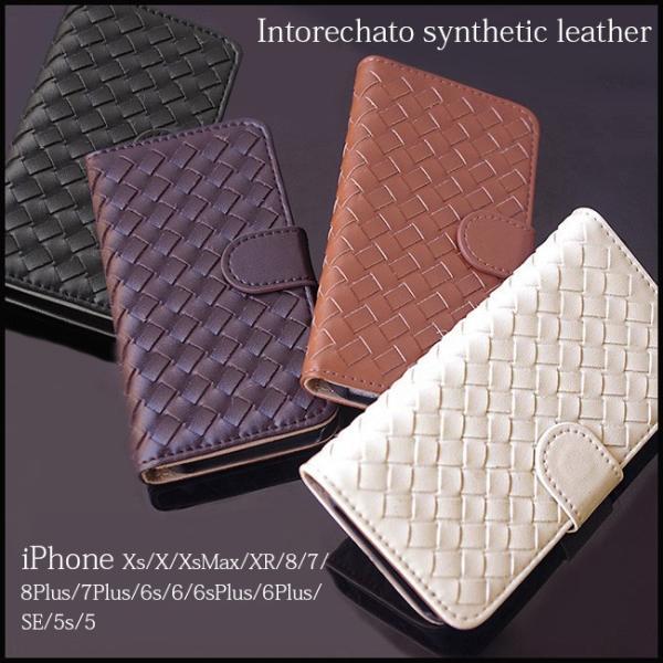 iPhoneX 8 7 6s 7plus ケース カバー 手帳型 メッシュ レザー 調 ブランド フリップケース 編み 皮革 イントレチャート アイフォン6 カバー fl|swasuwa