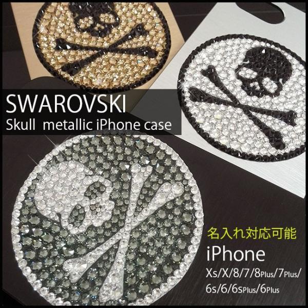 iPhone7 8 Plus 6/6s plus アイフォンケース カバー 名入れ イニシャル スワロフスキー スカル ドクロ プレゼント  xm|swasuwa