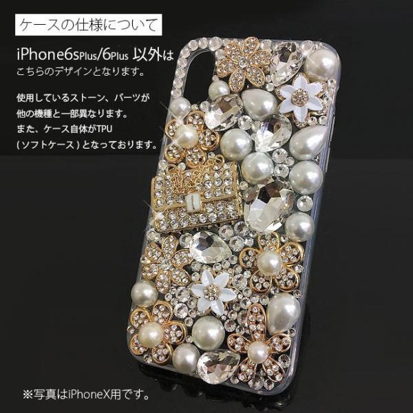 iPhoneXs Max XR 7 8Plus 6s plus 5s SE ケース カバー ビジュー パール キラキラ デコ 花柄 アイフォン10s 6s 8 plus SE カバー ラインストーン かわいい swasuwa 06