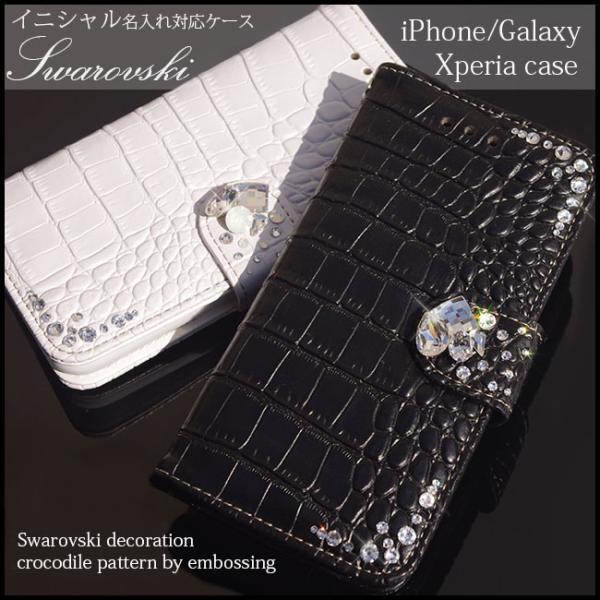 スワロフスキー 手帳型 クロコダイル レザー iPhone 11 Pro XS Max XR 8 7 6s Plus SE Galaxy S10 S9 Xperia XZ2 XZ1 ケース 鰐柄 イニシャル fl|swasuwa