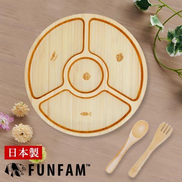 名入れなし ベビー食器 竹食器 離乳食 お食い初め FUNFAM VALANCER 日本製|sweet-mommy