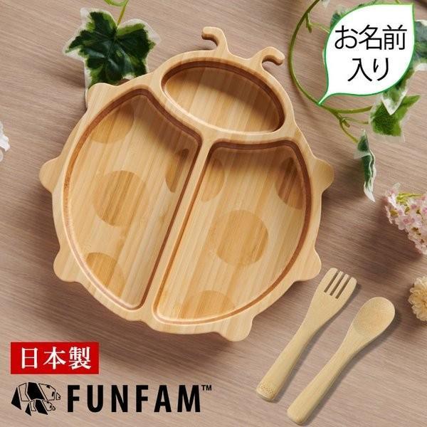 お食い初め 食器セット 名入れあり ベビー食器 竹食器 てんとう虫プレートセット プレートカトラリーセット FUNFAM お届けは2週間程度|sweet-mommy