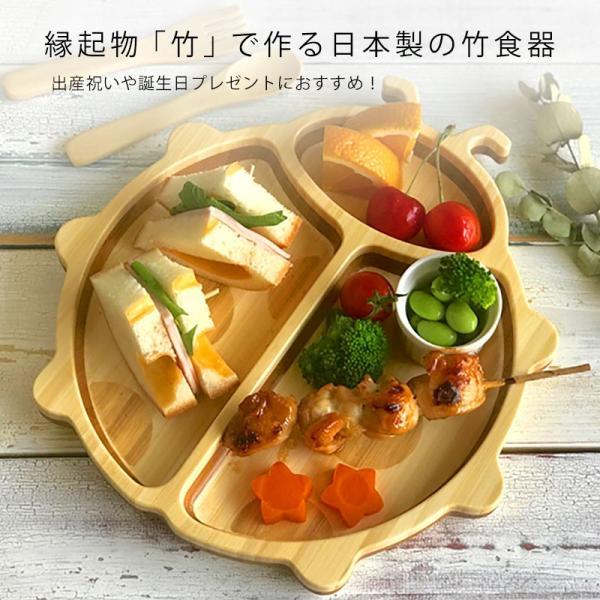お食い初め 食器セット 名入れあり ベビー食器 竹食器 てんとう虫プレートセット プレートカトラリーセット FUNFAM お届けは2週間程度|sweet-mommy|03