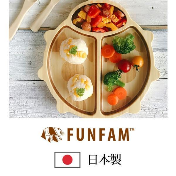お食い初め 食器セット 名入れあり ベビー食器 竹食器 てんとう虫プレートセット プレートカトラリーセット FUNFAM お届けは2週間程度|sweet-mommy|05