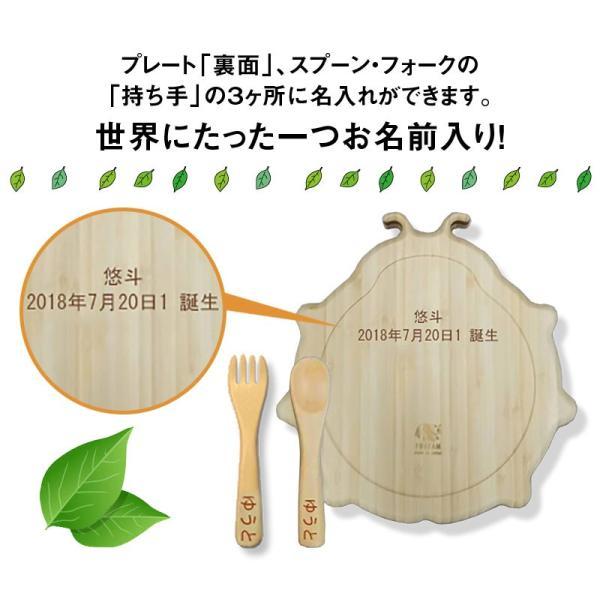 お食い初め 食器セット 名入れあり ベビー食器 竹食器 てんとう虫プレートセット プレートカトラリーセット FUNFAM お届けは2週間程度|sweet-mommy|06
