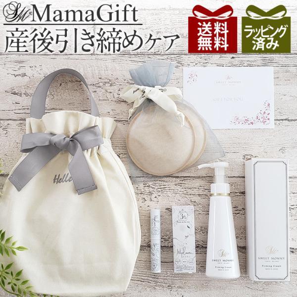 マタニティ 産後 ケア ギフトセット 送料無料 ラッピング済 日本製 たるみ むくみ 引き締めクリーム 母乳パッド 乳頭クリーム