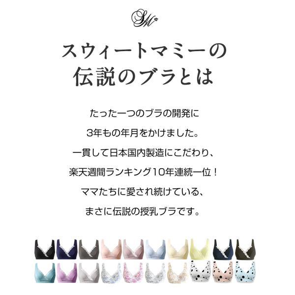 マタニティ 服 ブラ 授乳 ブラジャー ノンワイヤー コットン 日本製 メール便可 正規品 [M便 3/6]|sweet-mommy|02
