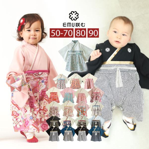 SWEET MOMMY(スウィートマミー)『袴ロンパース』