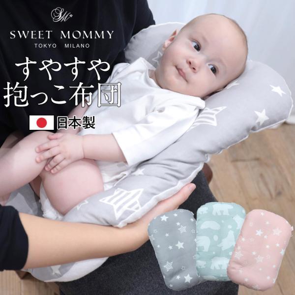 ベビー ベッド 抱っこ布団 赤ちゃん ふとん 丸洗いOK 寝かしつけ 新生児 ミニ布団 おくるみ 布団 ベビー  洗える 軽い 軽量 トッポンチーノ