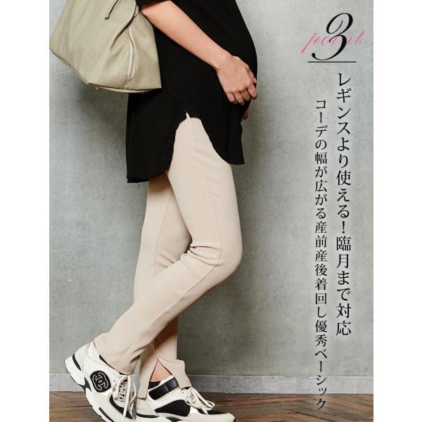 マタニティ 服 レギンス ボトム リブニット 裾スリット  パジャマ ルームウェア メール便 [M便 6/6]|sweet-mommy|16