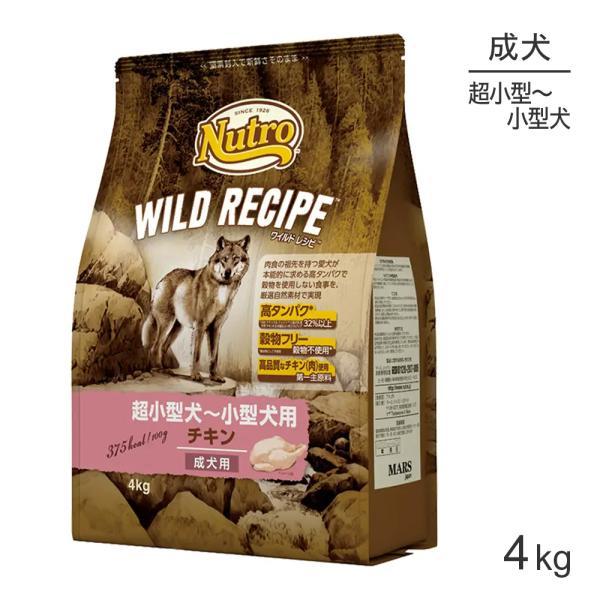 ニュートロワイルドレシピ超小型犬〜小型犬用成犬用チキン4kg 正規品  :北海道・九州・沖縄除く