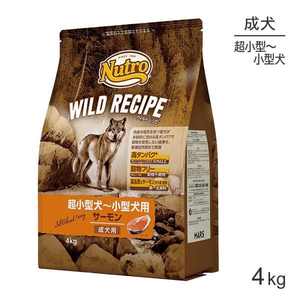ニュートロワイルドレシピ超小型犬〜小型犬用成犬用サーモン4kg 正規品  :北海道・九州・沖縄除く
