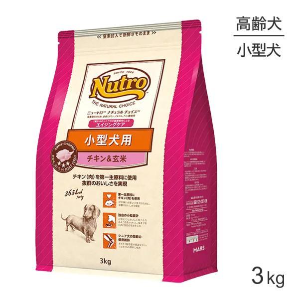 正規品 ニュートロナチュラルチョイスプレミアムチキン小型犬用エイジングケアチキン&玄米3kg :北海道・九州・沖縄除く