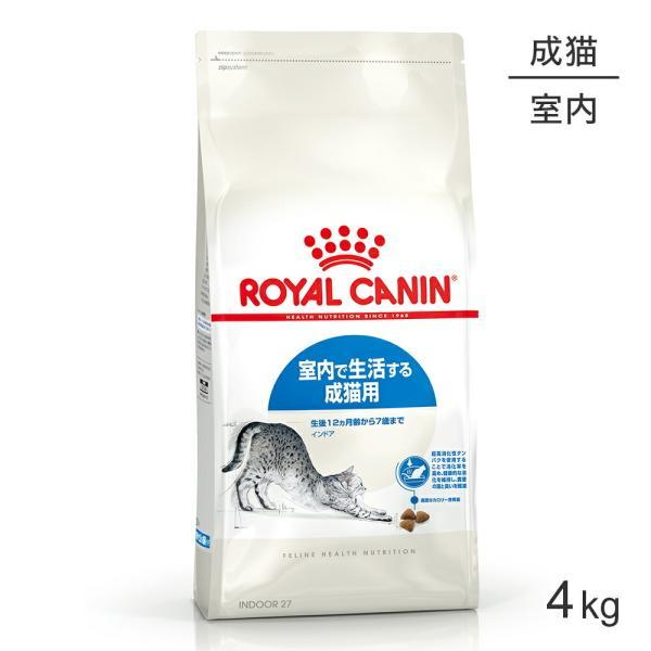 [正規品] ロイヤルカナン インドア 猫用 4kg [送料無料:北海道・九州・沖縄除く]の画像