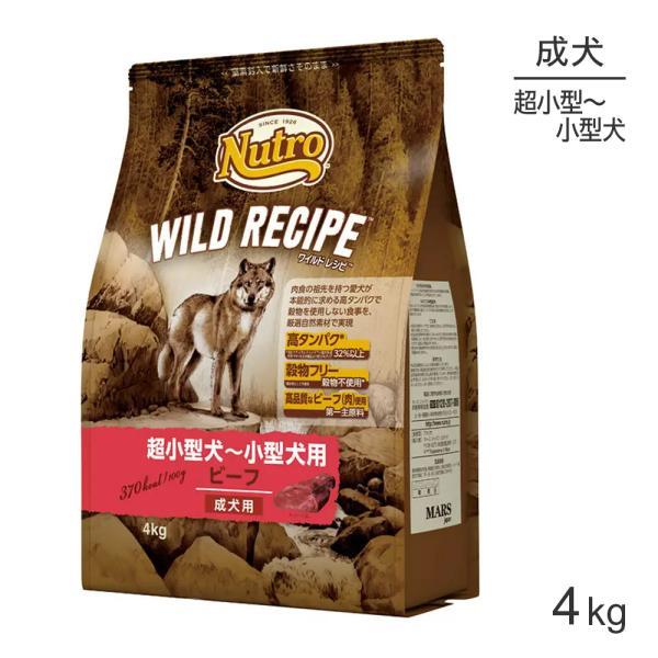 ニュートロワイルドレシピ超小型犬〜小型犬用成犬用ビーフ4kg 正規品  :北海道・九州・沖縄除く