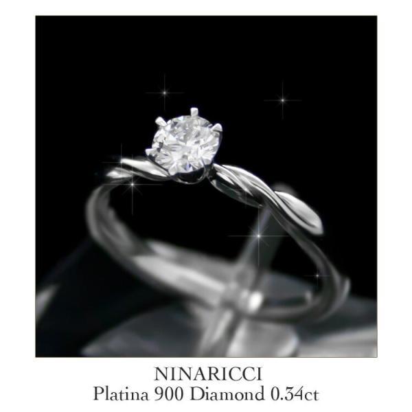 指輪 レディース ニナリッチ NINA RICCI Pt900 プラチナ ダイヤモンド 0.34ct 一粒 ダイヤ 6本爪 ジュエリー エンゲージ リング 婚約指輪 鑑定書付