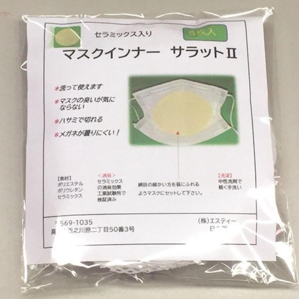 日本製 マスク マスクシート 洗える 夏 サラットII 5枚入り セラミック入り 送料無料