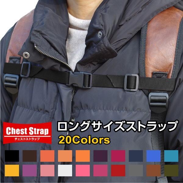 日本製 バッグチェスト(ロングタイプ) チェストストラップ 付け方 フロントストラップ  大人 リュック ひも ずり落ち防止 ずり落ち チェストベルト