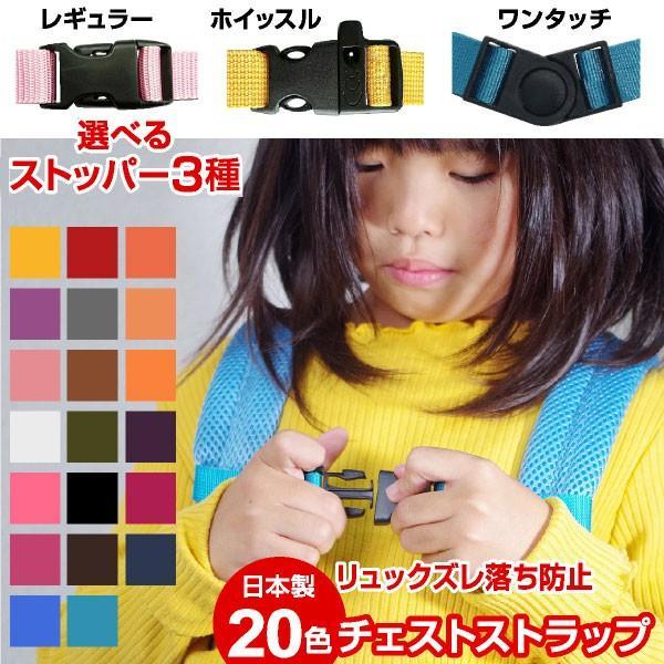日本製 バッグチェスト選べる3種類+20色 チェストストラップ 付け方 フロントストラップ 笛 子供 大人 リュック ひも ずり落ち防止 ずり落ち チェストベルト