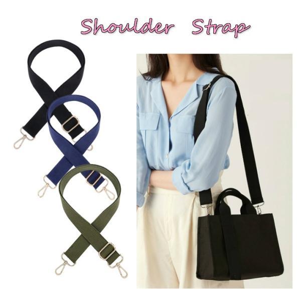 【日本製】バッグ ショルダーストラップ 単品 ショルダーバッグ 肩掛け ベルト 付け替え 送料無料 メール便 斜め掛け 鞄 かばん レディース