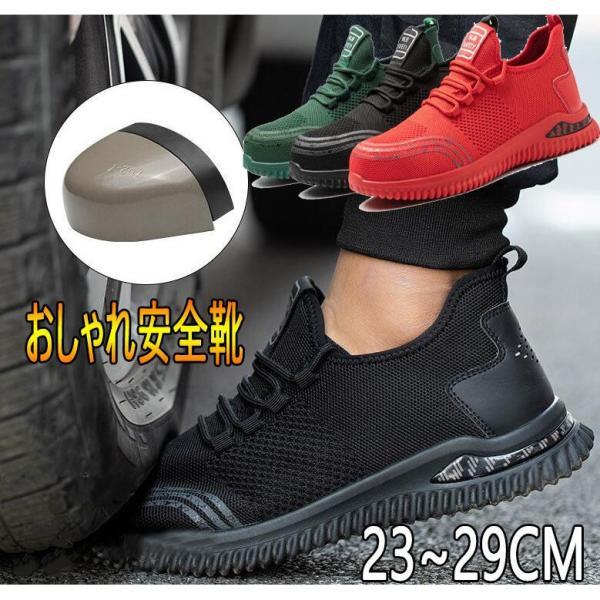 つま先保護安全靴おしゃれ男女兼用踏み抜き防止夏滑りにくい通気軽い作業用品スニーカー女性サイズ対応軽量作業靴