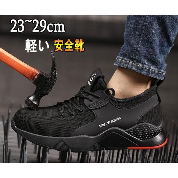 安全靴おしゃれ男女兼用軽量大きいサイズ踏み抜き防止滑りにくい通気軽いスニーカー女性サイズ対応つま先保護作業靴