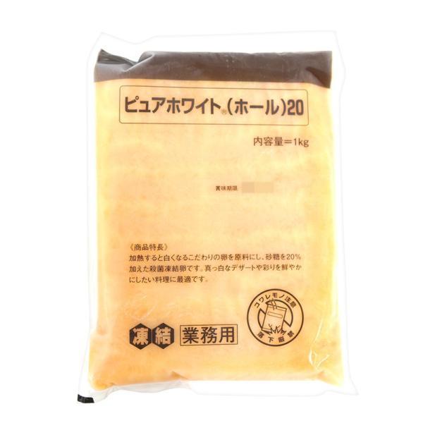 業務用冷凍加糖全卵 QP ピュアホワイト(ホール)20 1kg(冷凍)