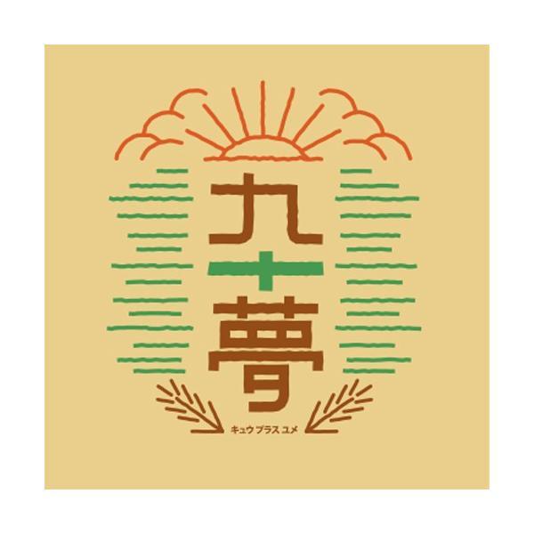 (PB)国産強力粉 小麦粉 九+夢 25kg(常温)