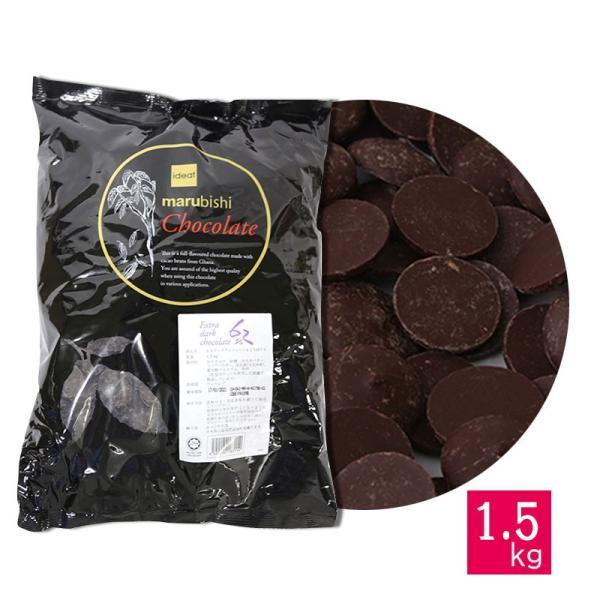 ベリーズ 製菓用 チョコ クーベルチュール  EXダークチョコレート 62% 1.5kg (夏季冷蔵)(PB)丸菱 手作り バレンタイン チョコレート