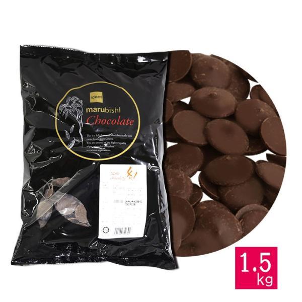 ベリーズ 製菓用 チョコ クーベルチュール ミルクチョコレート 41% 1.5kg ハラル認証(夏季冷蔵)(PB)丸菱 手作り バレンタイン チョコレート