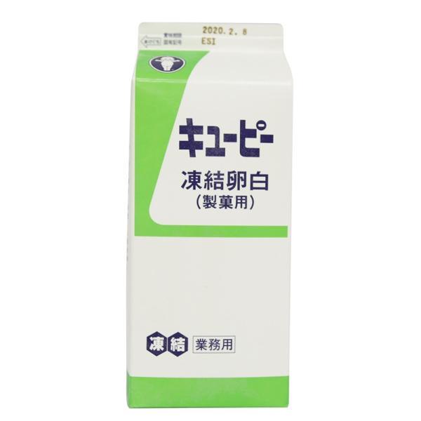 QP (キューピー) 製菓用凍結卵白 業務用 1.8kg(冷凍)