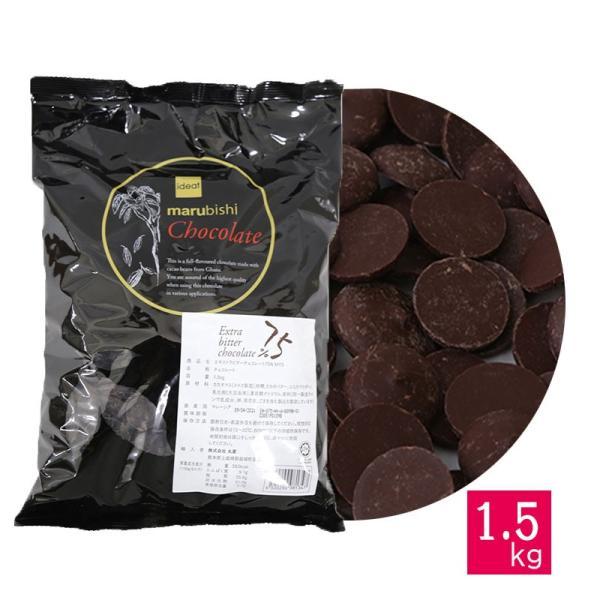 ベリーズ 製菓用 チョコ クーベルチュール ハイカカオ EXビターチョコレート 75% 1.5kg ハラル認証(夏季冷蔵)(PB) 手作り バレンタイン チョコレート