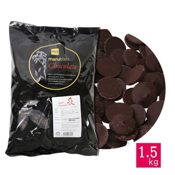 ベリーズ 製菓用 チョコ クーベルチュール ダークチョコレート 52% 1.5kg ハラル認証 (夏季冷蔵)(PB)丸菱 手作り バレンタイン チョコレート