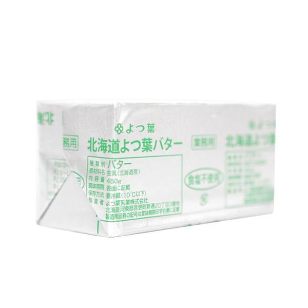 よつ葉 北海道バター 無塩バター 450g(冷蔵)